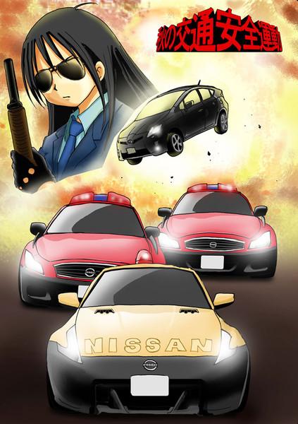 秋の交通安全運動