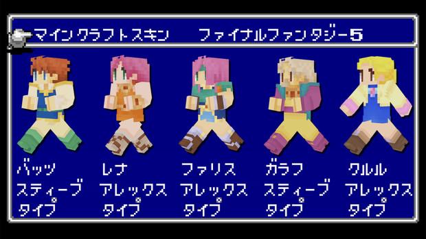 【Minecraftスキン】 FF5