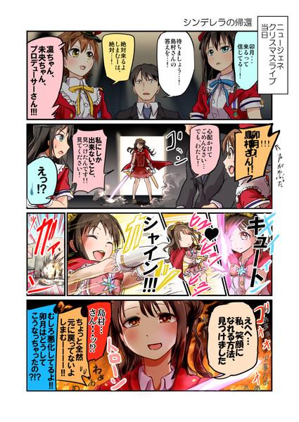 シンデレラの帰還【アニデレ23話+プリコネコラボネタ】