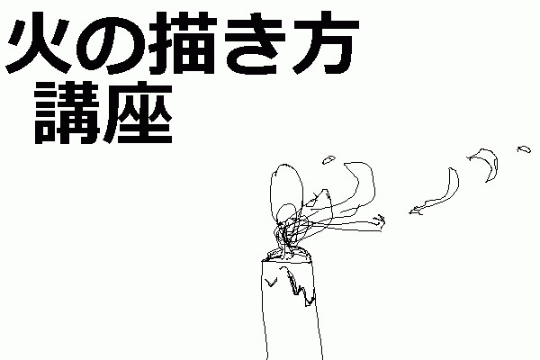 アニメで分かる火の描き方