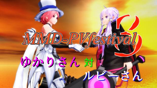 【MMD-PVF3】ダンスPVの宣伝です