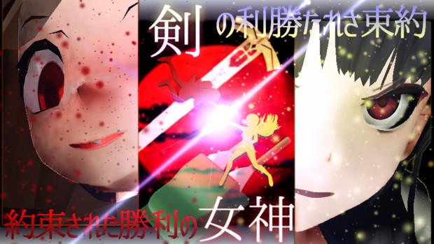 【暁型四姉妹の日常】約束された勝利の戦争【Fate/磯風騒嵐記!】