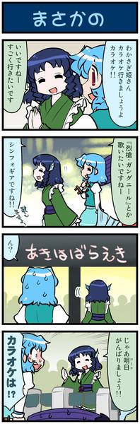 がんばれ小傘さん 1768