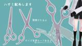 【MMD刀剣乱舞】あのハサミ