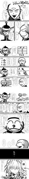 うらんふ絵日記 第81話 「私は…」