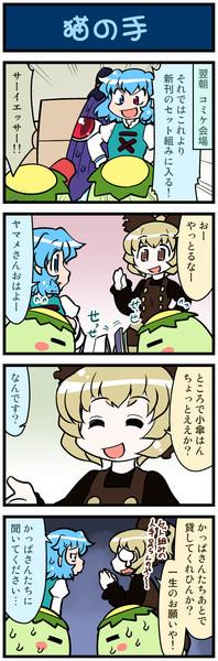 がんばれ小傘さん 1770