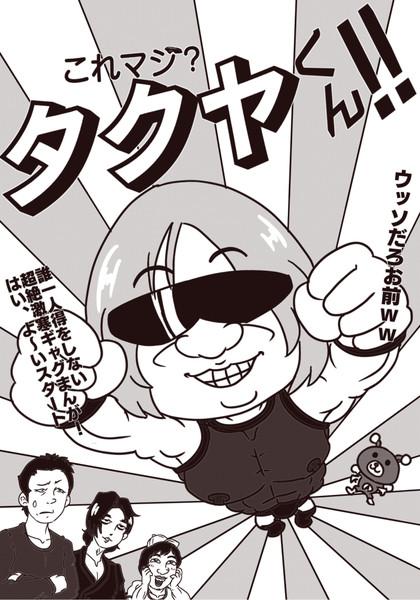 80~90年代ギャグ漫画風acceed
