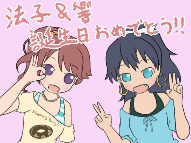 法子&響誕生日おめでとう!!!