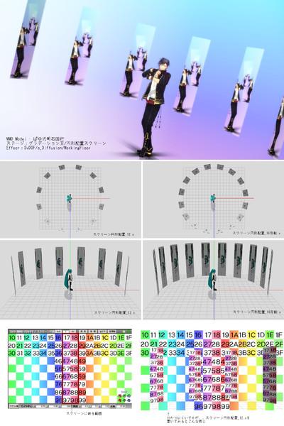 円形スクリーン【MMDアクセサリー配布/MMDステージ配布】
