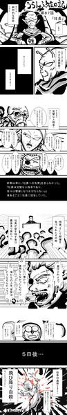 うらんふ絵日記 第87話 「社長」