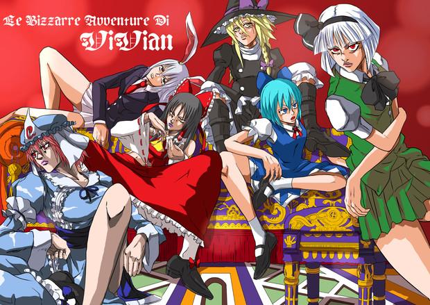 Le Bizzarre Avventure di ViVian☆