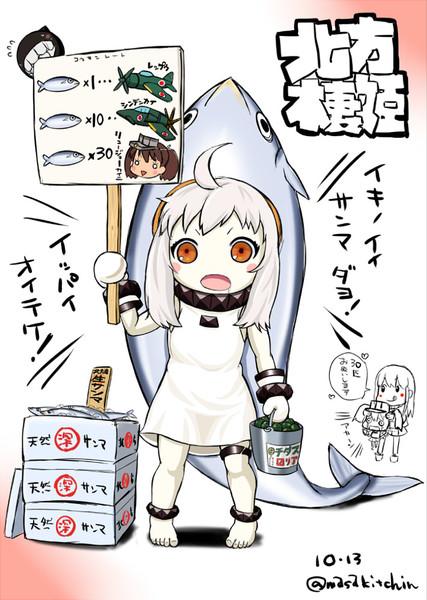 ほっぽや(サンマ限定)