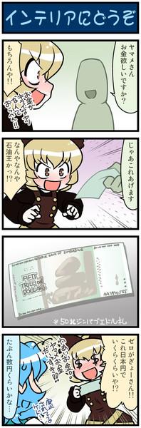 がんばれ小傘さん 1777