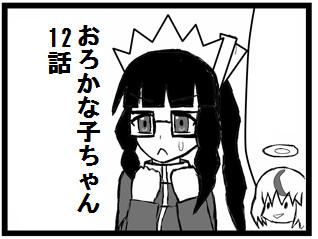 【Web漫画連載】おろかな子ちゃん12話その4
