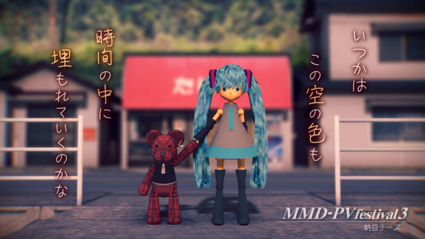 【MMD-PVF3】参加予告