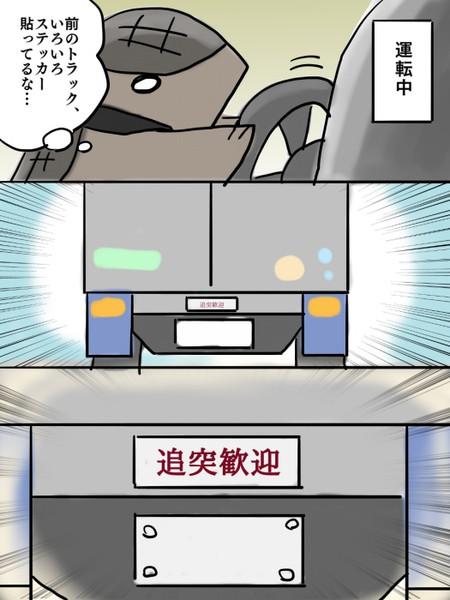 【実録】インパクトのあるトラックを見た話