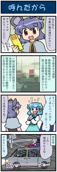 がんばれ小傘さん 1782