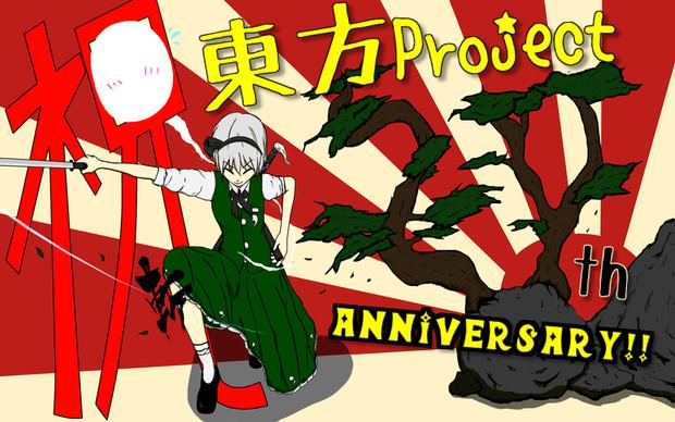 祝!東方20周年!