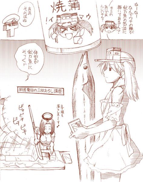 龍驤印の秋刀魚の缶詰
