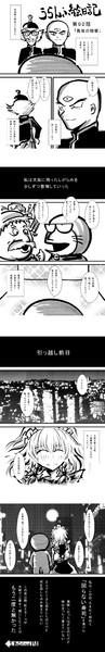 うらんふ絵日記 第92話 「最後の晩餐」