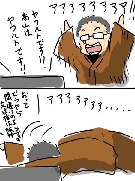 格付けチェックの高嶋政伸氏の気持ちがよう分かった