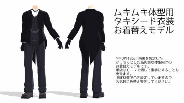 ムキムキ体型用タキシード衣装