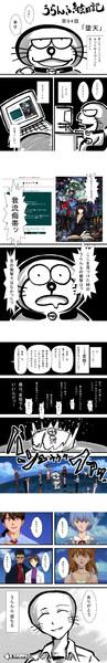 うらんふ絵日記 第94話 「堕天」