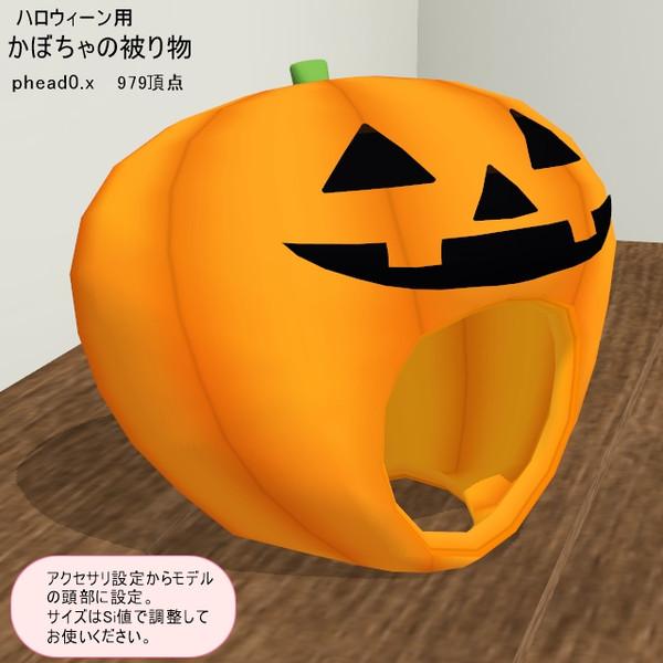【被り物】ハロウィーン用アクセサリ【配布】
