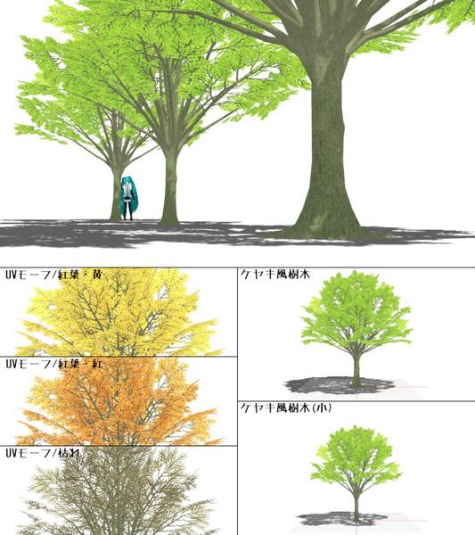 【MMD】ケヤキ風樹木v1【モデル・アクセサリ配布】
