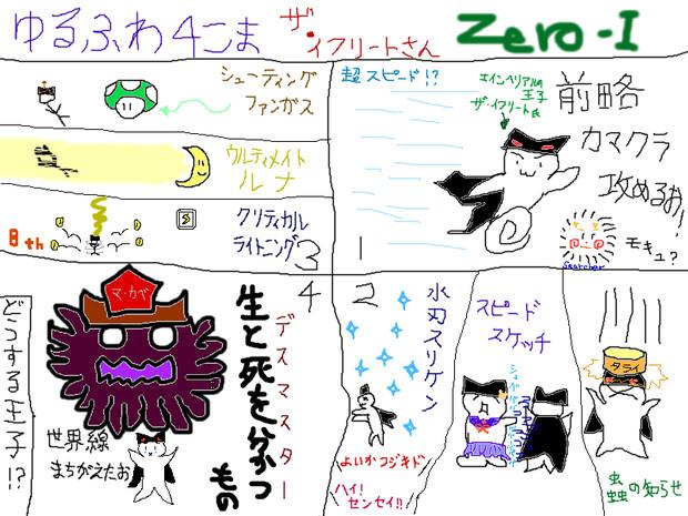 ゆるふわ4こま ザ・イフリートさん Zero-I