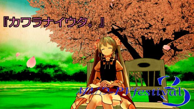 【MMD-PVF3】カワラナイウタ。をRe-takeしてみた。