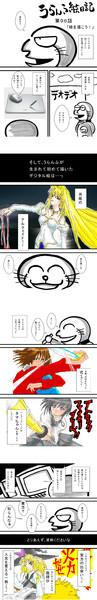 うらんふ絵日記 第96話 「絵を描こう!」