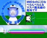 【MMD】2Dなペラペラマスパ風光線の配布