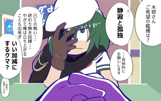 艦娘でおそ松さん第2話のアレ(次男)