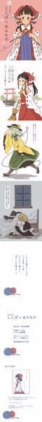 【新刊告知】詩と絵の本 ことばのあみもの【第11回東方紅楼夢】