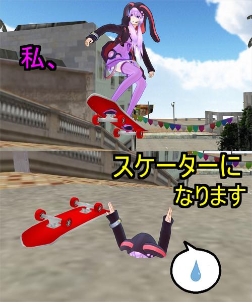 スケーターゆかりん