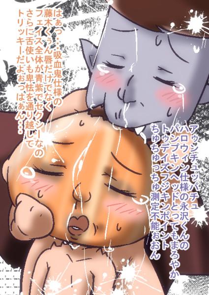 愛しあう二人(ハロウィン版)
