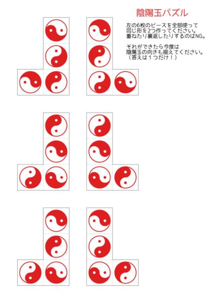 【東方妖々遊戯】陰陽玉パズル【連動企画】