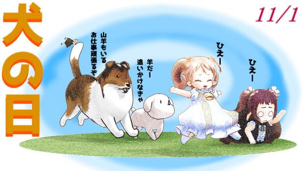 犬の日とは (イヌノヒとは) [単語記事] - ニコニコ大百科