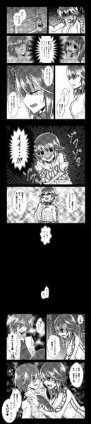 欲深い速吸漫画3