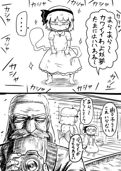 妖夢とジジイ