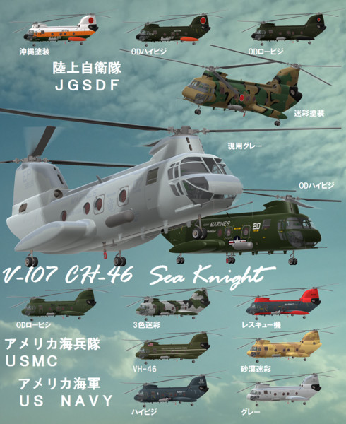 KV-107 & CH-46輸送ヘリコプター 用テクスチャ配布します