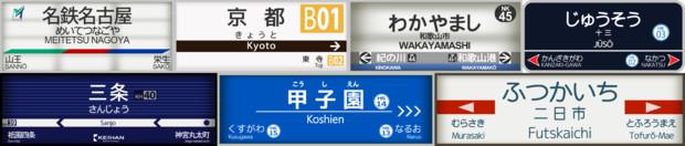 関西(中部・九州)大手私鉄駅名標 最新デザイン