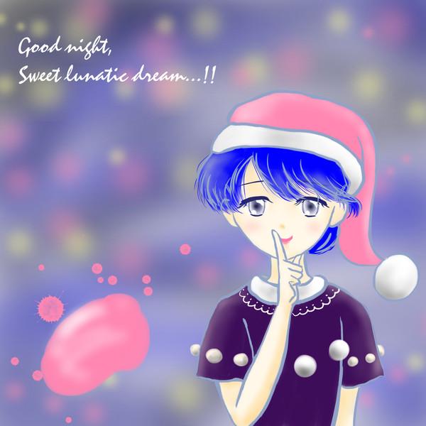 おやすみなさい、良い狂夢を