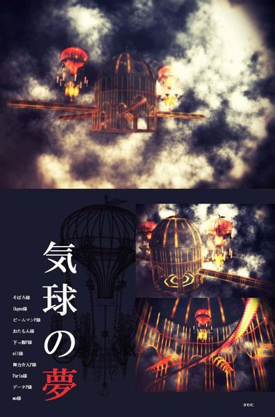 気球の夢【配布終了】