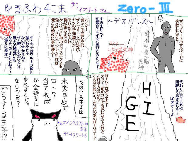 ゆるふわ4こま ザ・イフリートさん Zero-III