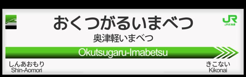 JR北海道 北海道新幹線 奥津軽いまべつ