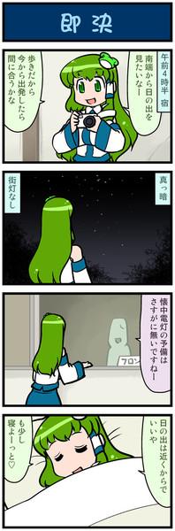 がんばれ小傘さん 1802