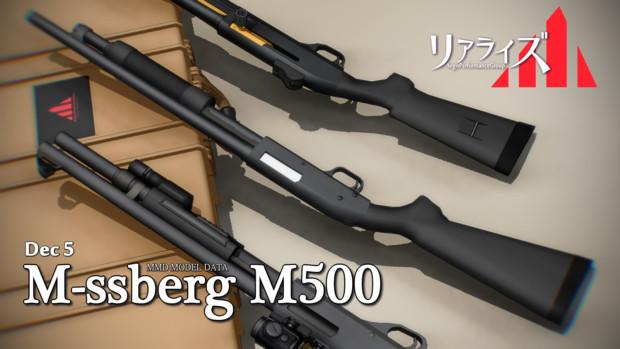 【提供開始】M○ssberg M500