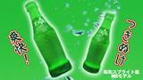 【MMD】昭和スプライト瓶タイプモデル【配布】